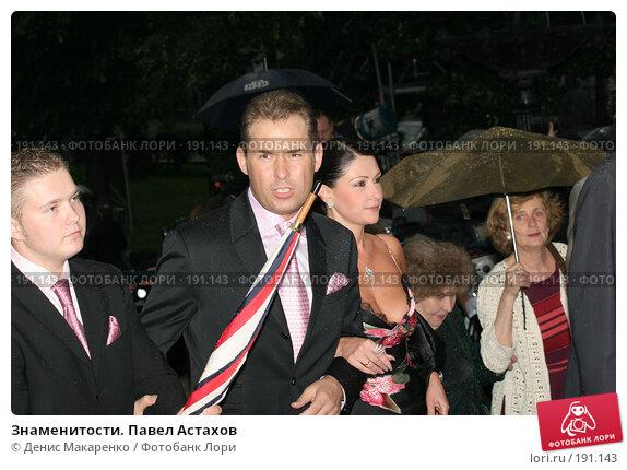 Знаменитости. Павел Астахов, фото № 191143, снято 26 июня 2005 г. (c) Денис Макаренко / Фотобанк Лори