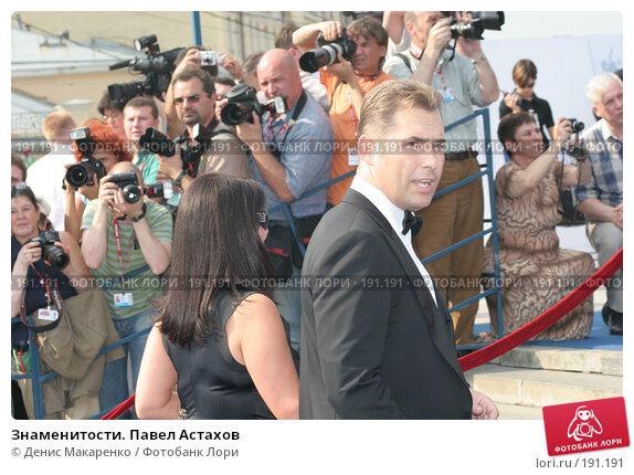 Знаменитости. Павел Астахов, фото № 191191, снято 23 июня 2006 г. (c) Денис Макаренко / Фотобанк Лори