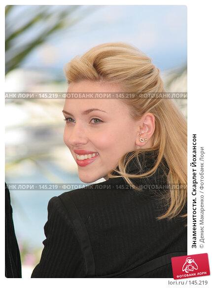 Купить «Знаменитости. Скарлет Йохансон», фото № 145219, снято 12 мая 2005 г. (c) Денис Макаренко / Фотобанк Лори