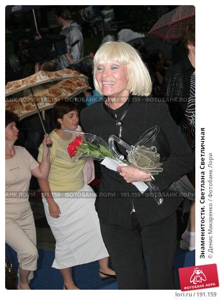 Купить «Знаменитости. Светлана Светличная», фото № 191159, снято 26 июня 2005 г. (c) Денис Макаренко / Фотобанк Лори