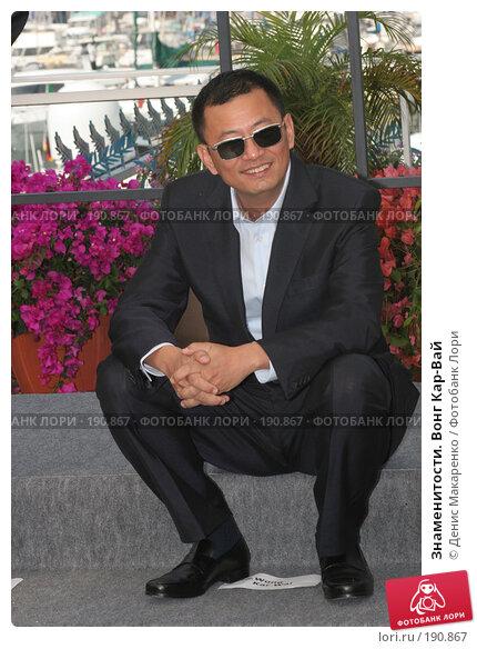 Знаменитости. Вонг Кар-Вай, фото № 190867, снято 22 октября 2016 г. (c) Денис Макаренко / Фотобанк Лори
