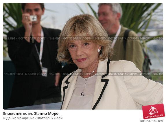 Знаменитости. Жанна Моро, фото № 149091, снято 16 мая 2005 г. (c) Денис Макаренко / Фотобанк Лори