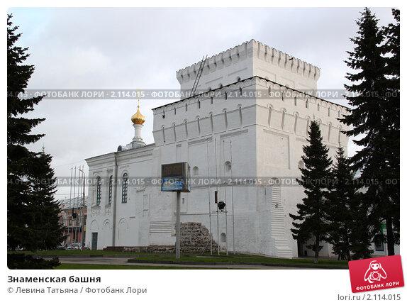 Купить «Знаменская башня», фото № 2114015, снято 5 ноября 2010 г. (c) Левина Татьяна / Фотобанк Лори