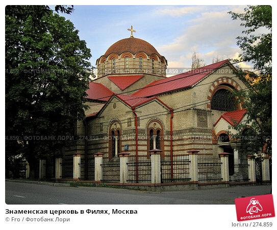 Знаменская церковь в Филях, Москва, фото № 274859, снято 2 августа 2005 г. (c) Fro / Фотобанк Лори