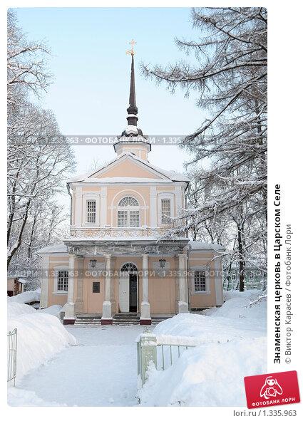Знаменская церковь в Царском Селе (2010 год). Стоковое фото, фотограф Виктор Карасев / Фотобанк Лори