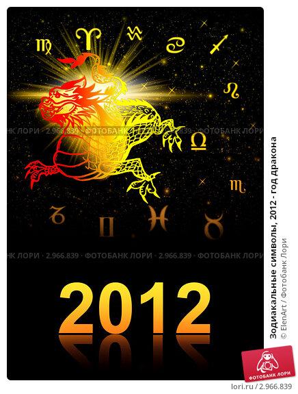 Купить «Зодиакальные символы, 2012 - год дракона», иллюстрация № 2966839 (c) ElenArt / Фотобанк Лори