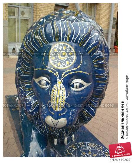 Купить «Зодиакальный лев», фото № 10927, снято 22 июля 2006 г. (c) Комиссарова Ольга / Фотобанк Лори