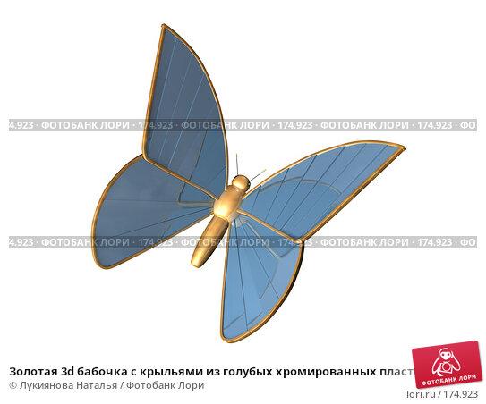 Купить «Золотая 3d бабочка с крыльями из голубых хромированных пластин», иллюстрация № 174923 (c) Лукиянова Наталья / Фотобанк Лори