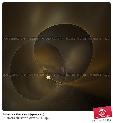 Золотая бусина (фрактал), иллюстрация № 162283 (c) Tamara Kulikova / Фотобанк Лори