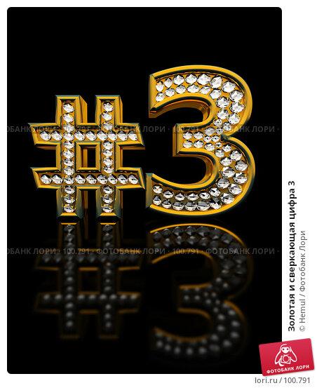 Золотая и сверкающая цифра 3, иллюстрация № 100791 (c) Hemul / Фотобанк Лори