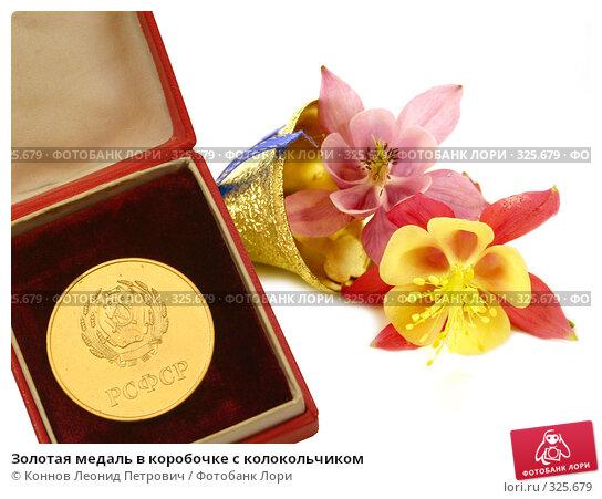 Золотая медаль в коробочке с колокольчиком, фото № 325679, снято 11 июня 2008 г. (c) Коннов Леонид Петрович / Фотобанк Лори