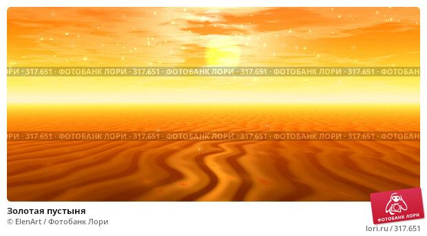 Золотая пустыня, иллюстрация № 317651 (c) ElenArt / Фотобанк Лори