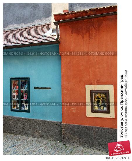 Золотая улочка, Пражский град, фото № 191911, снято 7 мая 2006 г. (c) Светлана Шушпанова / Фотобанк Лори