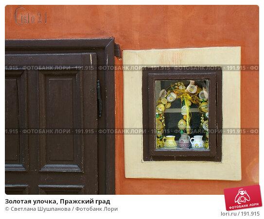 Золотая улочка, Пражский град, фото № 191915, снято 7 мая 2006 г. (c) Светлана Шушпанова / Фотобанк Лори