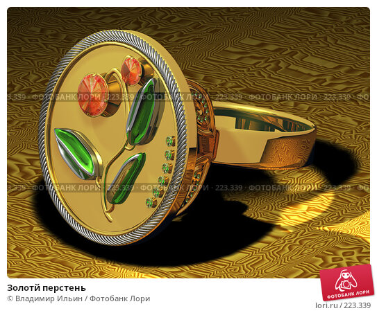 Золотй перстень, иллюстрация № 223339 (c) Владимир Ильин / Фотобанк Лори