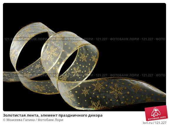 Золотистая лента, элемент праздничного декора, фото № 121227, снято 18 ноября 2007 г. (c) Моисеева Галина / Фотобанк Лори