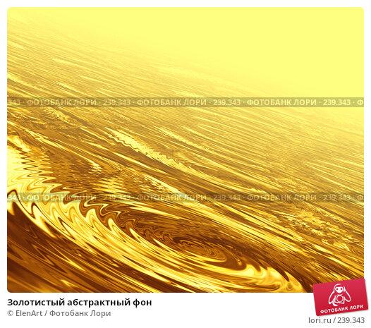 Купить «Золотистый абстрактный фон», иллюстрация № 239343 (c) ElenArt / Фотобанк Лори