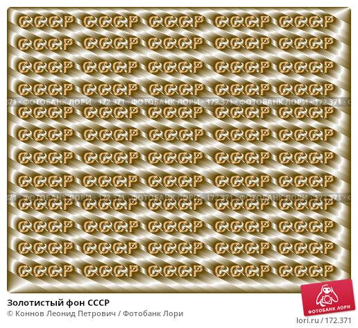 Купить «Золотистый фон СССР», фото № 172371, снято 17 марта 2018 г. (c) Коннов Леонид Петрович / Фотобанк Лори
