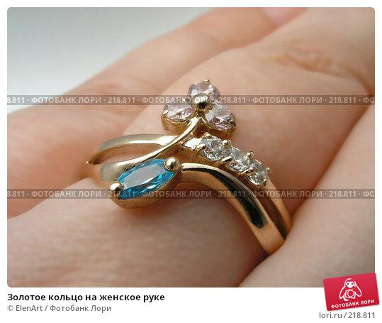 Золотое кольцо на женское руке, фото № 218811, снято 24 января 2017 г. (c) ElenArt / Фотобанк Лори