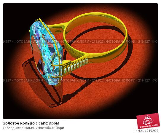 Золотое кольцо с сапфиром, иллюстрация № 219927 (c) Владимир Ильин / Фотобанк Лори