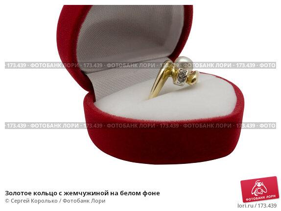 Купить «Золотое кольцо с жемчужиной на белом фоне», фото № 173439, снято 18 марта 2018 г. (c) Сергей Королько / Фотобанк Лори