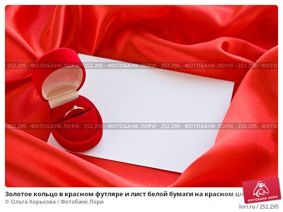 Золотое кольцо в красном футляре и лист белой бумаги на красном шелковом фоне, фото № 252295, снято 12 апреля 2008 г. (c) Ольга Хорькова / Фотобанк Лори