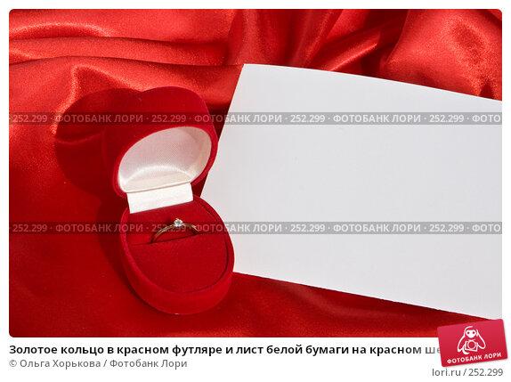 Золотое кольцо в красном футляре и лист белой бумаги на красном шелковом фоне, фото № 252299, снято 13 апреля 2008 г. (c) Ольга Хорькова / Фотобанк Лори
