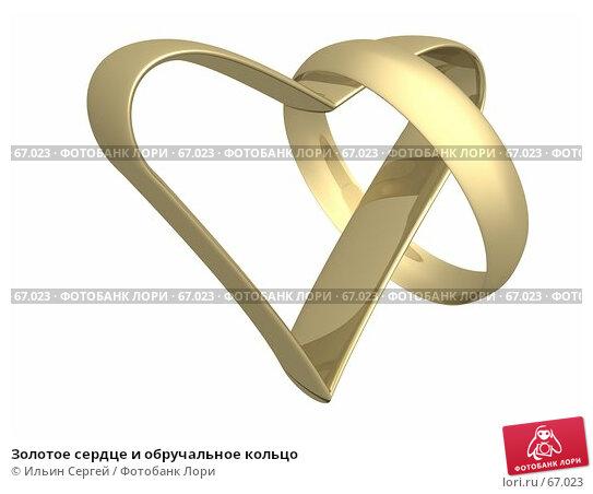 Золотое сердце и обручальное кольцо, иллюстрация № 67023 (c) Ильин Сергей / Фотобанк Лори