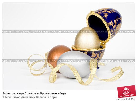 Купить «Золотое, серебряное и бронзовое яйца», фото № 216531, снято 4 марта 2008 г. (c) Мельников Дмитрий / Фотобанк Лори