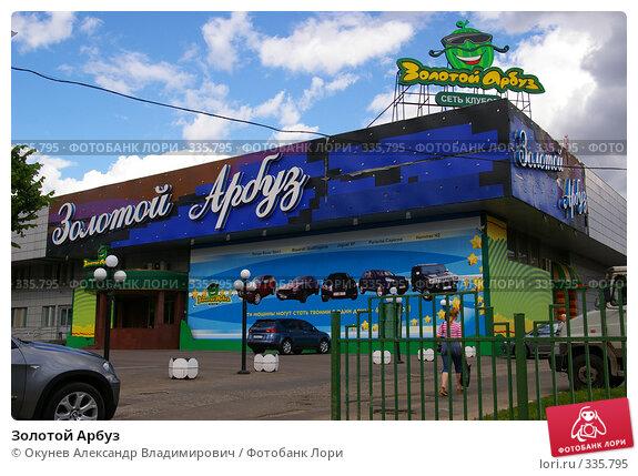 Купить «Золотой Арбуз», фото № 335795, снято 26 июня 2008 г. (c) Окунев Александр Владимирович / Фотобанк Лори