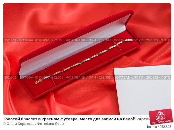 Золотой браслет в красном футляре, место для записи на белой карточке, фото № 252303, снято 13 апреля 2008 г. (c) Ольга Хорькова / Фотобанк Лори