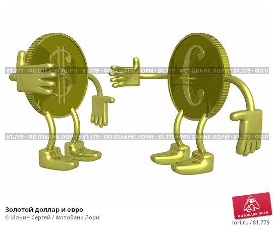 Купить «Золотой доллар и евро», иллюстрация № 81779 (c) Ильин Сергей / Фотобанк Лори