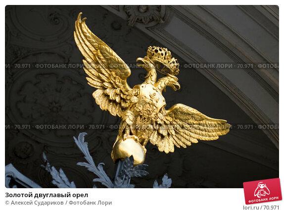 Золотой двуглавый орел, фото № 70971, снято 11 августа 2007 г. (c) Алексей Судариков / Фотобанк Лори