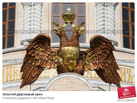 Золотой двуглавый орел, фото № 89915, снято 29 сентября 2007 г. (c) Алексей Судариков / Фотобанк Лори
