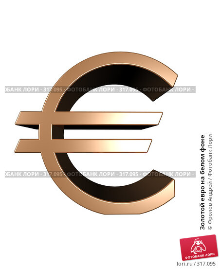 Золотой евро на белом фоне, фото № 317095, снято 25 марта 2017 г. (c) Фролов Андрей / Фотобанк Лори
