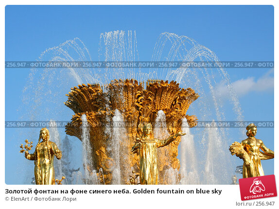 Золотой фонтан на фоне синего неба. Golden fountain on blue sky, фото № 256947, снято 24 июля 2017 г. (c) ElenArt / Фотобанк Лори