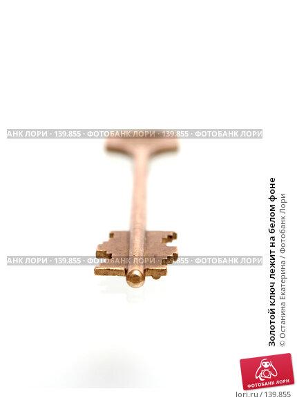 Золотой ключ лежит на белом фоне, фото № 139855, снято 16 ноября 2007 г. (c) Останина Екатерина / Фотобанк Лори