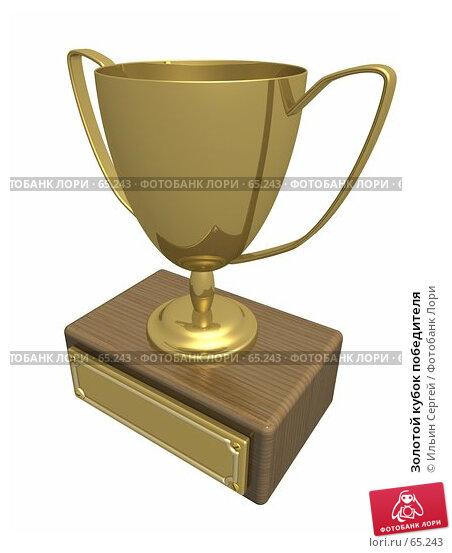 Золотой кубок победителя, иллюстрация № 65243 (c) Ильин Сергей / Фотобанк Лори