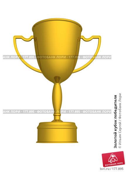 Золотой кубок победителя, иллюстрация № 177895 (c) Ильин Сергей / Фотобанк Лори