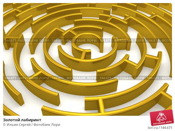 Купить «Золотой лабиринт», иллюстрация № 144671 (c) Ильин Сергей / Фотобанк Лори