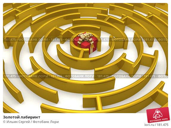 Золотой лабиринт, иллюстрация № 181475 (c) Ильин Сергей / Фотобанк Лори