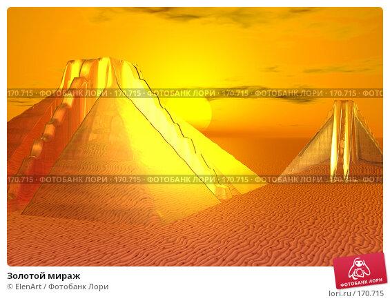 Купить «Золотой мираж», иллюстрация № 170715 (c) ElenArt / Фотобанк Лори