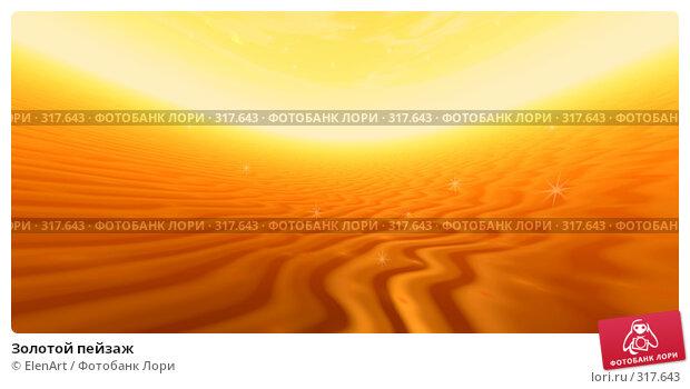 Золотой пейзаж, иллюстрация № 317643 (c) ElenArt / Фотобанк Лори
