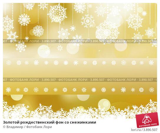 Купить «Золотой рождественский фон со снежинками», иллюстрация № 3890507 (c) Владимир / Фотобанк Лори