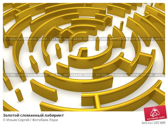 Золотой сломанный лабиринт, иллюстрация № 237895 (c) Ильин Сергей / Фотобанк Лори