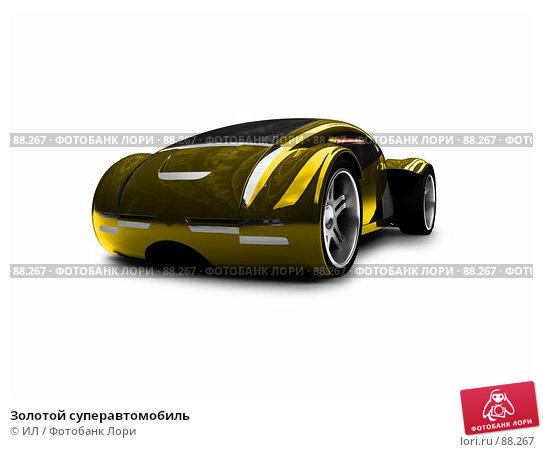 Золотой суперавтомобиль, иллюстрация № 88267 (c) ИЛ / Фотобанк Лори