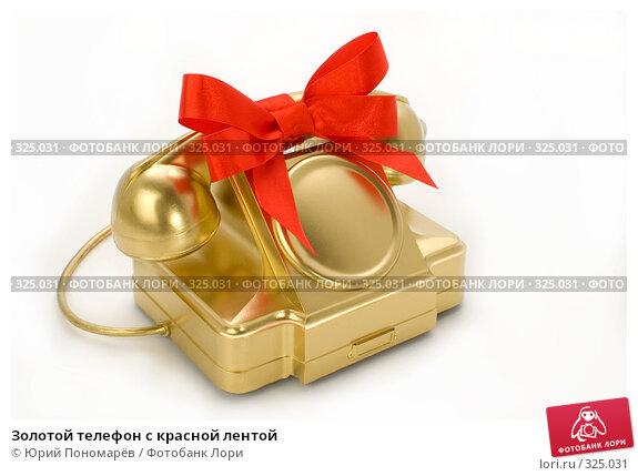 Купить «Золотой телефон с красной лентой», фото № 325031, снято 16 июня 2008 г. (c) Юрий Пономарёв / Фотобанк Лори