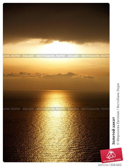 Золотой закат, фото № 334603, снято 29 октября 2016 г. (c) Миронова Евгения / Фотобанк Лори