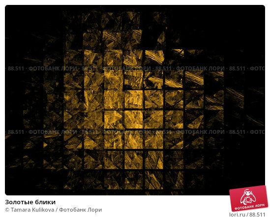 Золотые блики, иллюстрация № 88511 (c) Tamara Kulikova / Фотобанк Лори