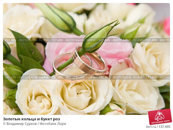 Золотые кольца и букет роз, фото № 137495, снято 5 августа 2007 г. (c) Владимир Сурков / Фотобанк Лори
